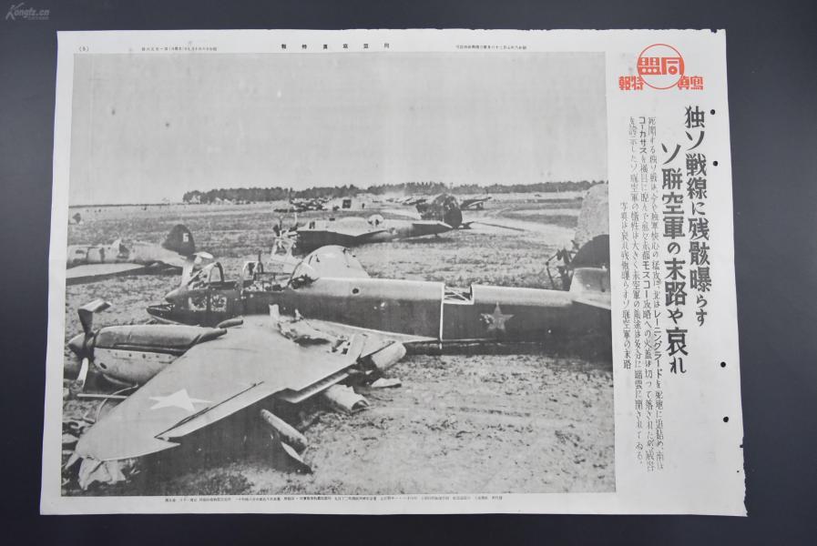 (特2801)侵华史料 《日本中原作战战俘营优厚生活日记 德战线战况》新闻宣传页 老照片写真 同盟写真特报 单页双面 尺寸51.5cm*36.5cm 同盟通信社发行1941年10月11日第1558号
