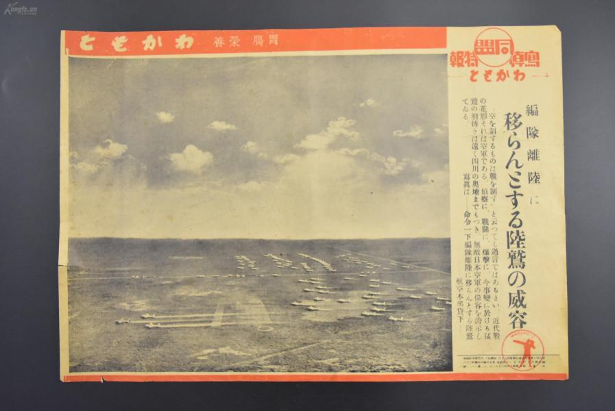 (特5411)侵华史料《编队起飞日本陆军轰炸机 近代战争的形式空军侦查 战斗 轰炸 能够远程轰炸四川的雄伟编队》新闻宣传页 老照片写真 同盟写真特报 单面一张 尺寸38*26cm日文原版 同盟通信社1941年发行