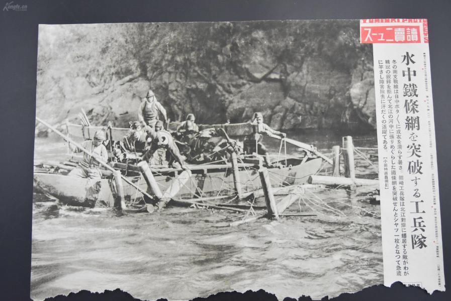 (特5409)侵华史料《冬季南支战线雄崎工兵队突破中国军队在水中设下的铁丝网屏障》新闻宣传页 老照片写真 读卖新闻 单面一张 尺寸38*26cm 日文原版 读卖新闻社 1940年发行
