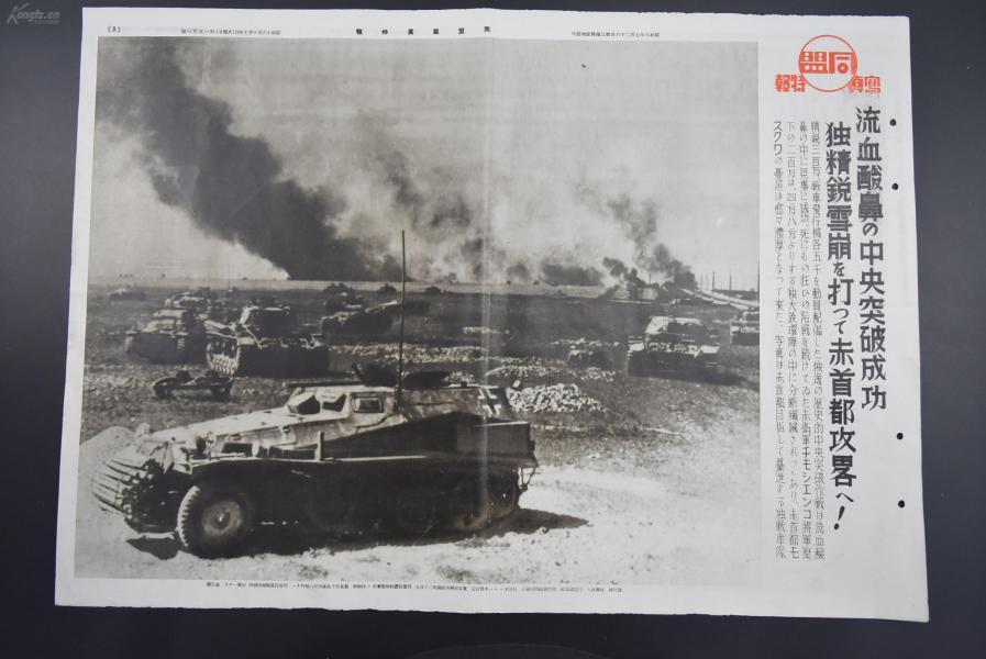 (特2797)侵华史料 《德军中央突破成功 直逼苏首都》新闻宣传页 老照片写真 同盟写真特报 单页双面 尺寸51.5cm*36.5cm 同盟通信社发行1941年10月14日第1624号