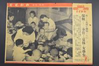 (特5408)侵华史料《战时日本国内劳力不足女学生利用夏季假期为国劳动》新闻宣传页 老照片写真 同盟写真特报 单面一张 尺寸37*26cm 日文原版 同盟通信社 1941年发行