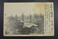 (Y0734)侵华史料《支那兵后退》新闻宣传页老照片 日本陆军到达 闸北方面的敌军逃窜 向大场方面退却 印刷品  单面 1932年发行 日文版