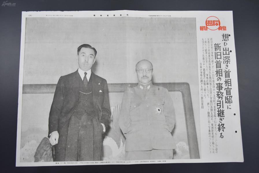 (特2790)侵华史料《东条英机新内阁 》 新闻宣传页 老照片写真 同盟写真特报 单页双面 尺寸51.5cm*36.5cm 同盟通信社发行1941年10月23日第1569号3、4版