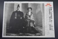 (特2788)侵华史料 《中国工厂中日工人生产日本军用卡车 三笠宫殿下成婚》新闻宣传页 老照片写真 同盟写真特报 单页双面 尺寸51.5cm*36.5cm 同盟通信社发行1941年10月25日第1571号3、4版