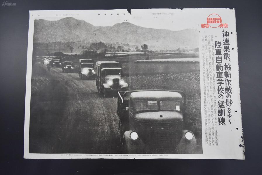 (特2803)侵华史料 《陆军车辆学校加紧军事演习》新闻宣传页 老照片写真 同盟写真特报 单页双面 尺寸51.5cm*36.5cm 同盟通信社发行1941年10月7日第1554号