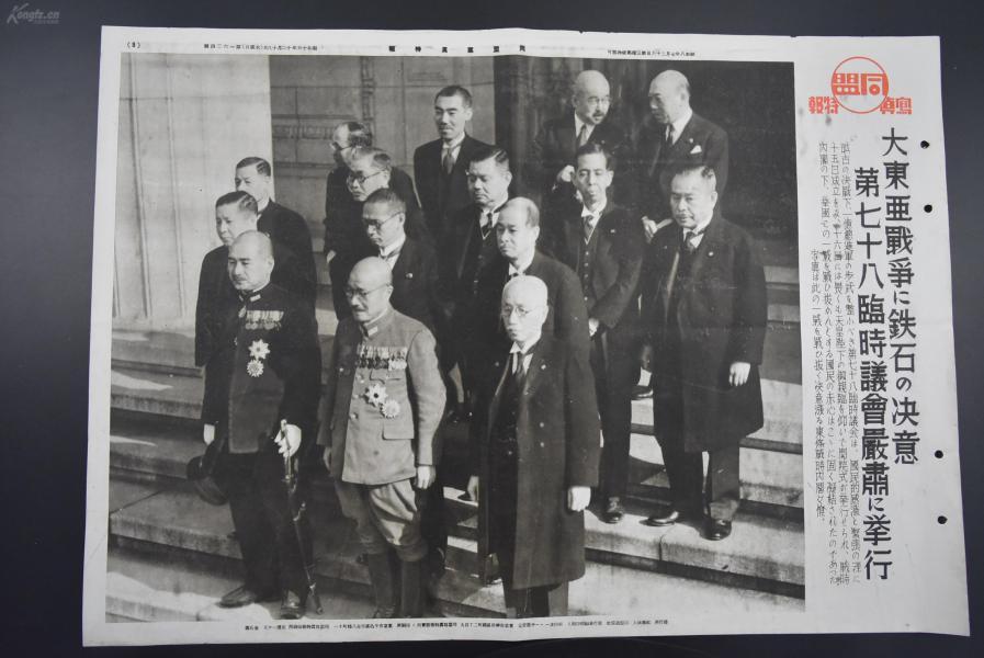 (特2796)侵华史料 《第七十八临时议会对大东亚战争的决议 太平洋无敌舰队》新闻宣传页 老照片写真 同盟写真特报 单页双面 尺寸51.5cm*36.5cm 同盟通信社发行1941年12月18日第1624号