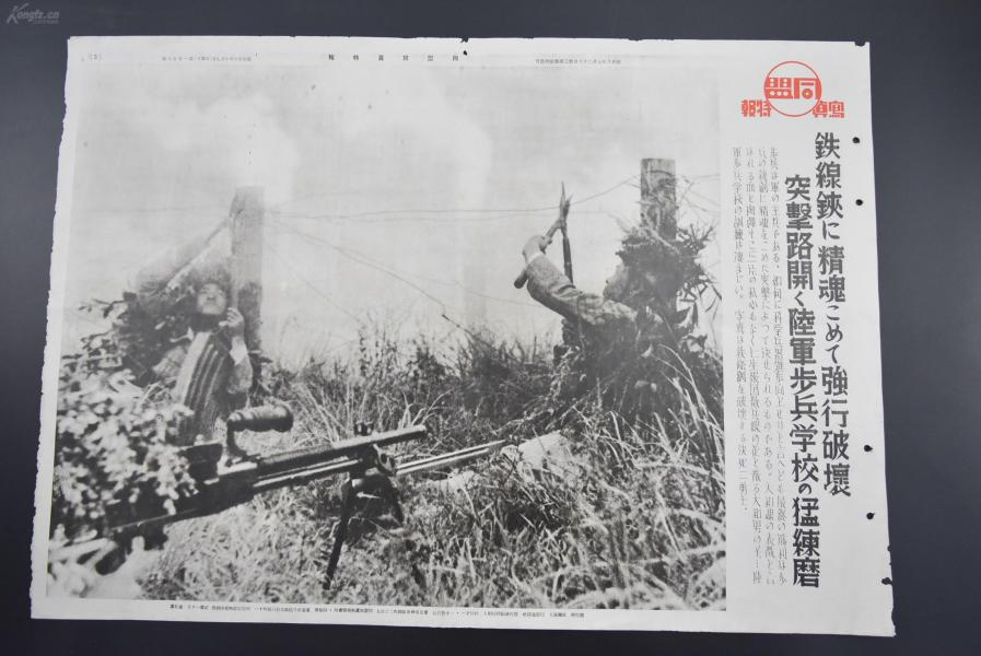 (特2802)侵华史料 《在华陆军步兵学校加紧训练》新闻宣传页 老照片写真 同盟写真特报 单页双面 尺寸51.5cm*36.5cm 同盟通信社发行1941年10月9日第1556号