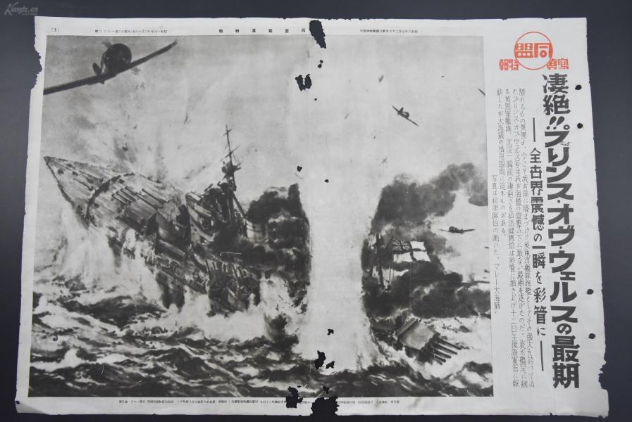 (特2805)侵华史料 《日美英决战香港 战术地图 香港沦陷》新闻宣传页 老照片写真 同盟写真特报 单页双面 尺寸51.5cm*36.5cm 同盟通信社发行1941年12月16日第1622号