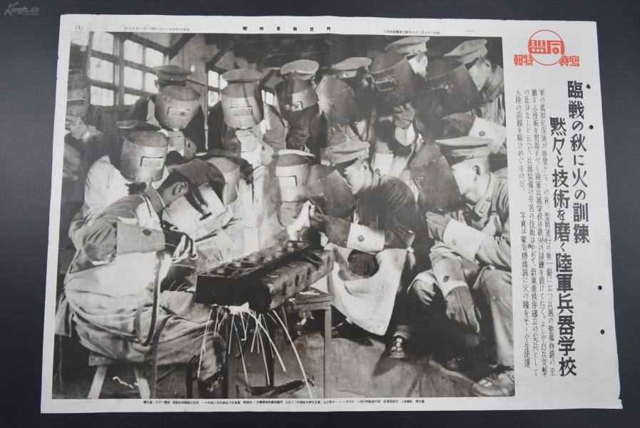 (特2798)侵华史料 《日本陆军兵器学校磨练技术 加紧战备》新闻宣传页 老照片写真 同盟写真特报 单页双面 尺寸51.5cm*36.5cm 同盟通信社发行1941年10月11日第1558号