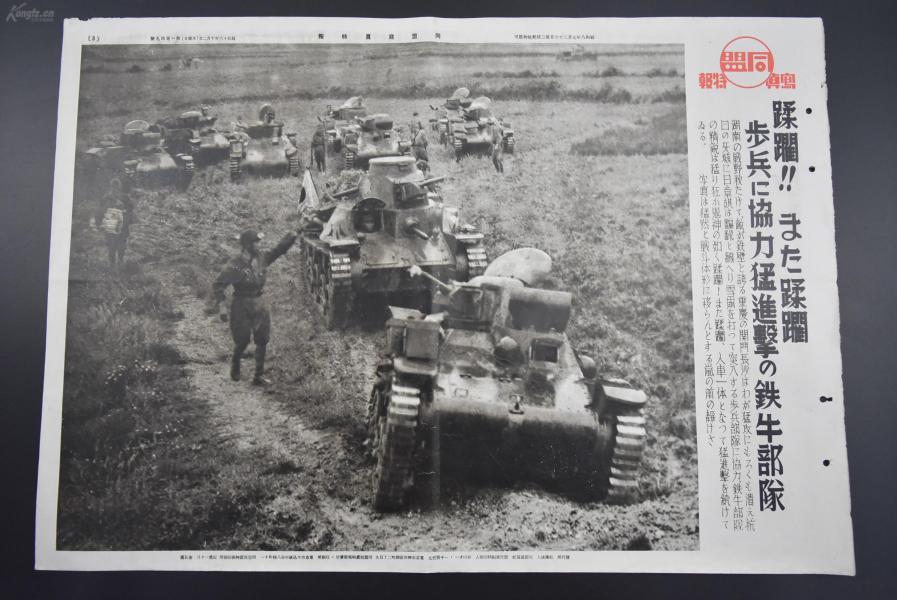 (特2794)侵华史料 《日军步兵与坦克部队协力配合猛攻重庆门户长沙》新闻宣传页 老照片写真 同盟写真特报 单页双面 尺寸51.5cm*36.5cm 同盟通信社发行1941年10月2日第1549号