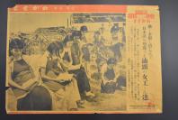 (K1418)侵华史料《日语大流行恢复和平汕头各工厂生产之余学习日语》新闻宣传页 老照片写真 同盟写真特报 单面一张 尺寸38*26cm日文原版 同盟通信社1941年发行