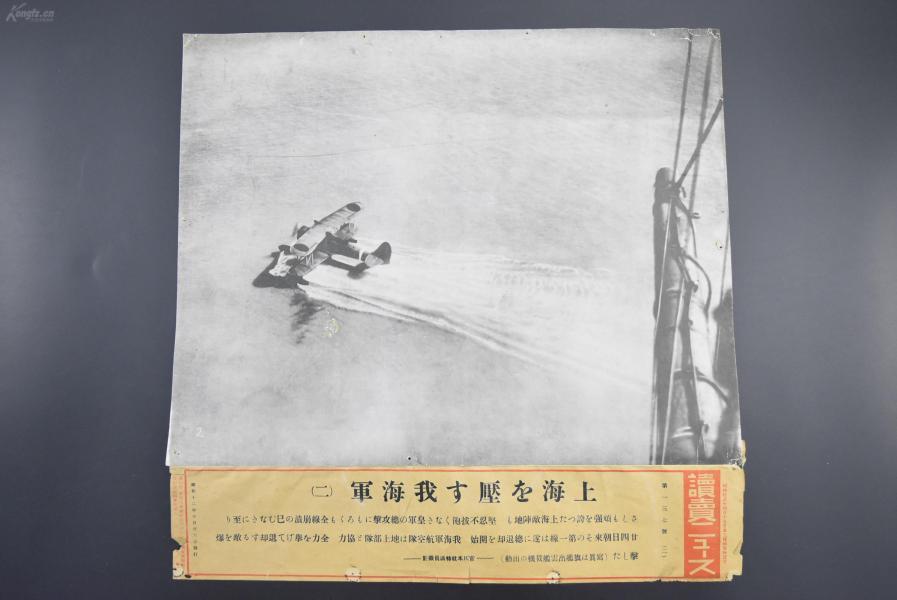 (K2136)侵华史料《上海压制我海军》读卖新闻社 新闻宣传页老照片 读卖新闻社发行 1937年10月26日 图为旗舰军舰出云号舰载机出动