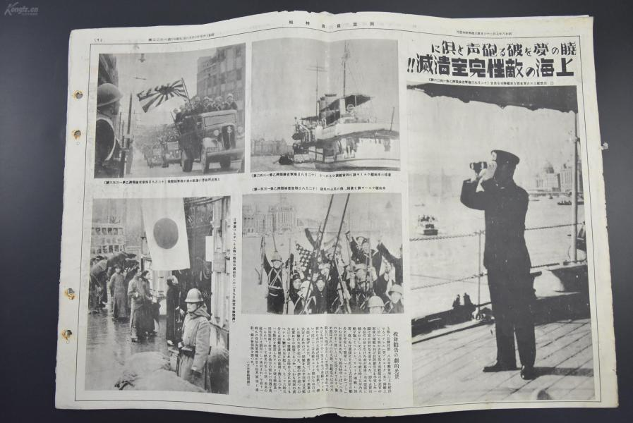 (特2862)侵华史料 《日本海军炮击上海守军溃灭 陆军进入上海租界 航空部队攻击香港美英日满华三国结盟一周年》13张合订版双面 新闻宣传页 老照片写真 同盟写真特报 尺寸51.5cm*36.5cm 同盟通信社发行