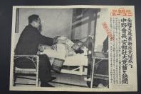 (A6839)侵华史料《同盟写真特报》1张单面 新闻宣传页 老照片写真 全体主义革新政党成立 中野会长 安部社大党首访问 尺寸38*26cm 同盟通信社 1933年发行