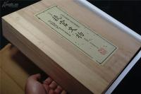品相特别好 特装版 日本出版《故宫文物 》(外盒+木盒+函套),印制精美 品相绝佳_限定1000部 之 963