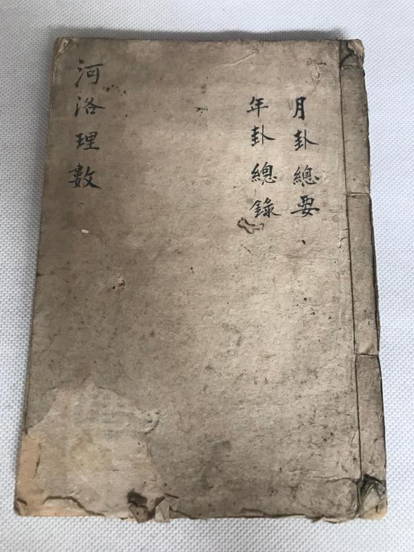 清精写本《河洛理数》存卷五一册。月卦、年卦两部完整,书法漂亮!
