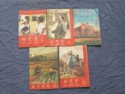 h  建国初期 毛主席对于农业方面的宣传书  《好党员2、4、5》三册,《农业技术》二册,共五册合售。
