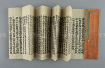 清刻本 宋元嘉中畺良耶舍译 《佛说观无量寿经》经折装一折一百余页 HXTX112873