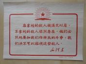 文革【毛主席语录海报】8开纸,南京市美术公司