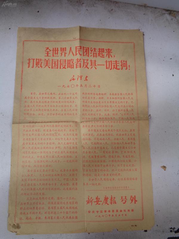 老報紙,號外------新安慶報,1970年,紅印,品好如圖。,