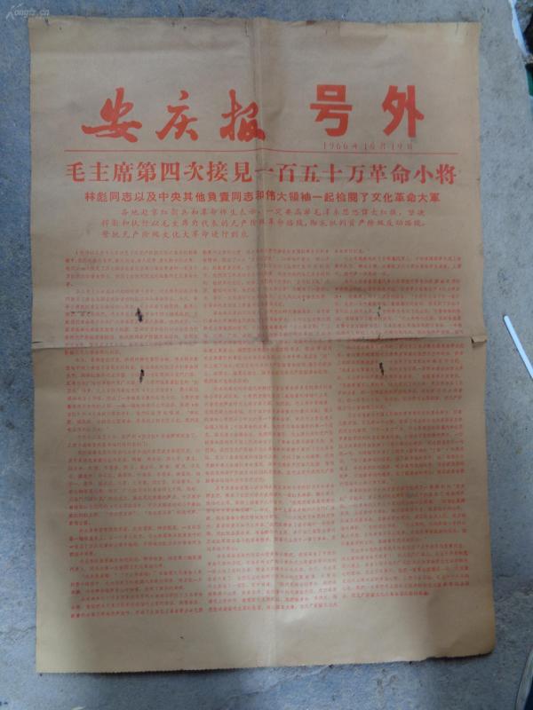 老報紙,號外,安慶報,1966年10月19日,紅印,品好如圖。