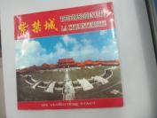 紫禁城(8国文字摄影画册) 2000年中国民族摄影艺术出版社 12开平装 95页