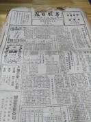 1945年上海出版《华股日报》70份  民国期间专业证券报纸 非常稀少