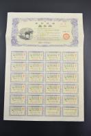 (甲2526)《日本政府农地证券》壹千円 1949年  印刷局制造 小票24张 有水印 后有偿还期日 尺寸36*25cm