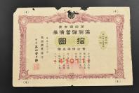 (特3081)侵华史料《满洲国储蓄债券》 拾圆 第四回有奖 第4回 满洲兴业银行 1938年康德六年发行 有水印  尺寸25cmX16.5cm