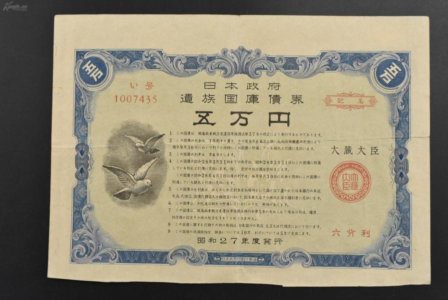 (特5370)侵华史料《日本政府遗族国库债券》五万元 六分利 1952年昭和27年发行 日本政府印刷厅制造 当时日本发行的超大面值债券 有水印 后有签名 印章 尺寸:21cmX15cm