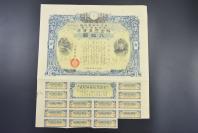 (特3137)侵华史料 《大日本帝国政府支那事变行赏赐金国库债券》八拾圆 1940年昭和15年发行 ,凸版印刷株式会社制造,有水印  尺寸33cmX29.5cm