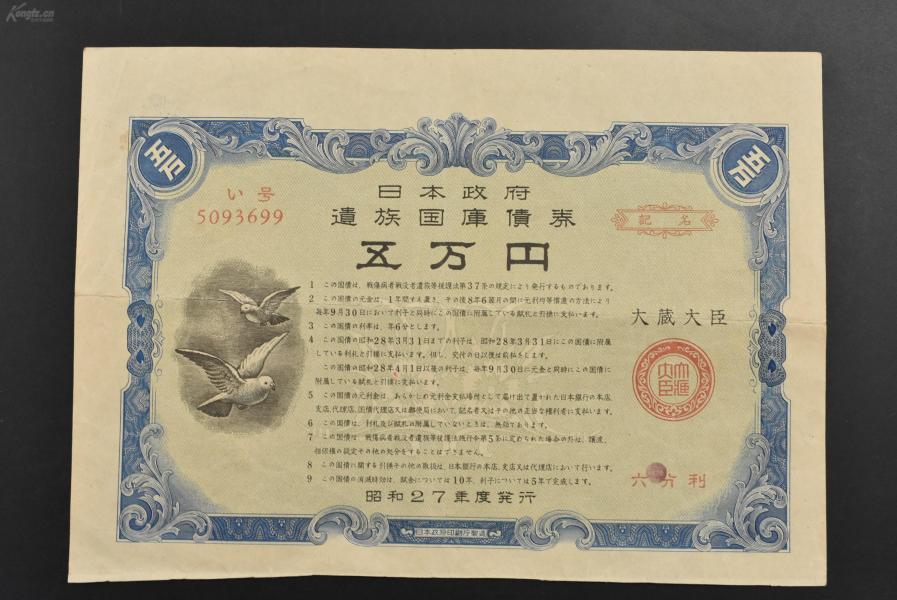 (特3083)侵華史料 《日本政府遺族國庫債券》五萬元 六分利 1952年昭和27年發行 有水印  尺寸21cmX15cm