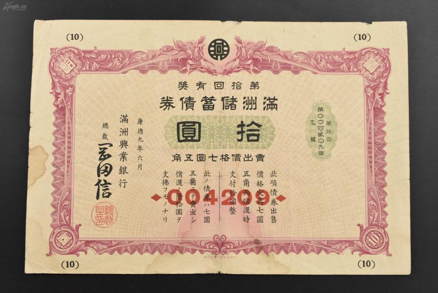 (特3052)侵华史料《满洲国储蓄债券》 拾圆,第拾回有奖 第10回 满洲兴业银行 1942年康德九年发行 ,有水印 ,尺寸25cmX16.5cm