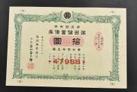 (特3047)侵华史料《满洲国储蓄债券》  拾圆 第五回有奖 第5回,满洲兴业银行,1939年康德六年发行 有水印 尺寸25cmX16.5cm
