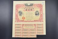 (K0296)侵华史料《大日本帝国政府支那事变行赏赐金国库债券》四百圆 1940年昭和15年发行 凸版印刷株式会社制造 有水印 附小票1大15小 尺寸33cmX29.5cm