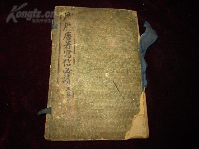 原函套【増广唐著写信必读】】一函六册十卷完整齐全。