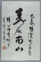 陆抑非长子、著名书画家 陆公望 辛卯年(2011)书法作品《寿比南山》一幅(纸本软片,钤印:美意延年)HXTX113416