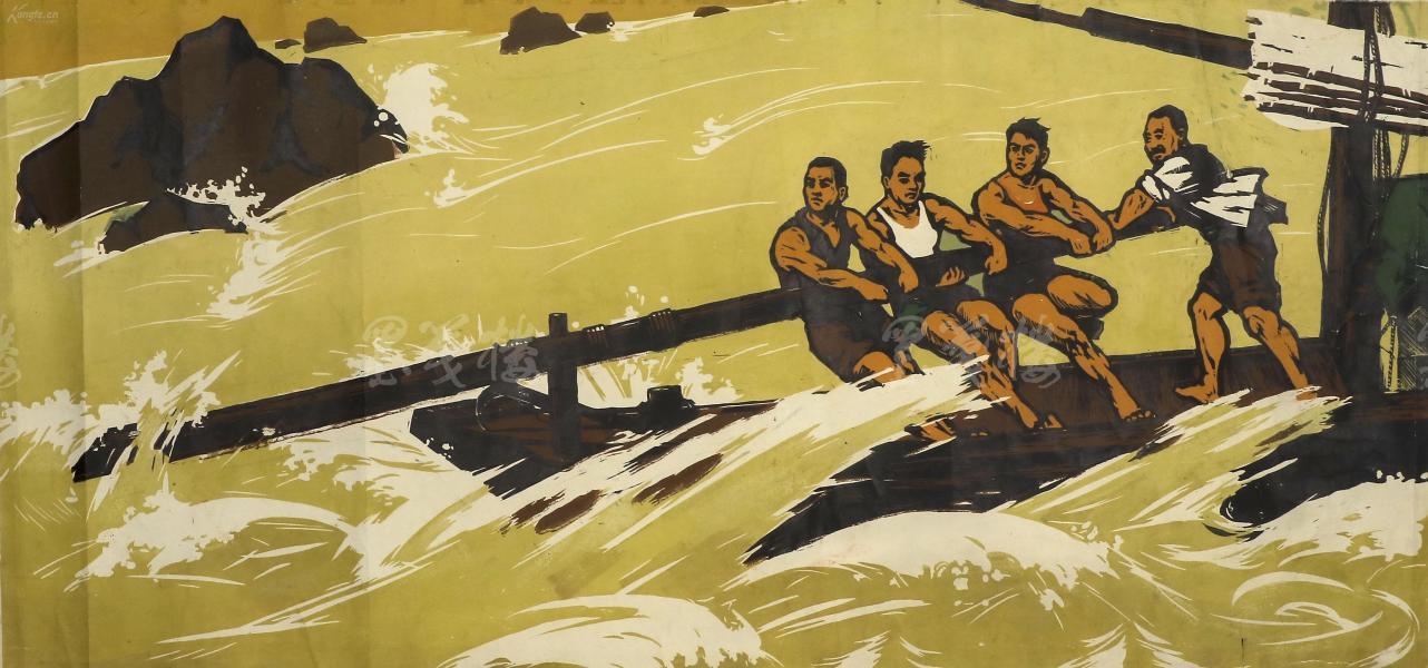 版畫家 沈幫岳、劉孔華 合作套色版畫作品《中流擊水》一幅(尺寸:48*101cm) HXTX119520