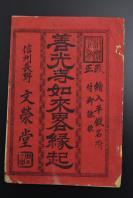 (K2500)《善光寺如来界缘起》一册全 宗教书 佛教书 大量图画 善光寺位于日本本州岛中部的长野,长野多寺院,最有名的是具有1300年历史的善光寺 信州长野文荣堂 1894年发行 日文版