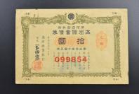 (特3042)侵華史料《滿洲國儲蓄債券》 拾圓,第十四回有獎 第14回,滿洲興業銀行,1944年康德十一年發行 有水印 尺寸18cmX12cm