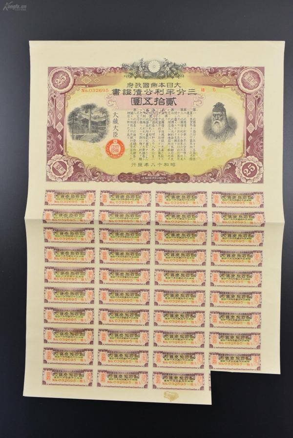 (特3100)侵華史料 《 大日本帝國政府三分半利公債證書》貳拾五圓 1943年昭和18年發行 內閣印刷局制造 有水印 尺寸42cmX29.5cm