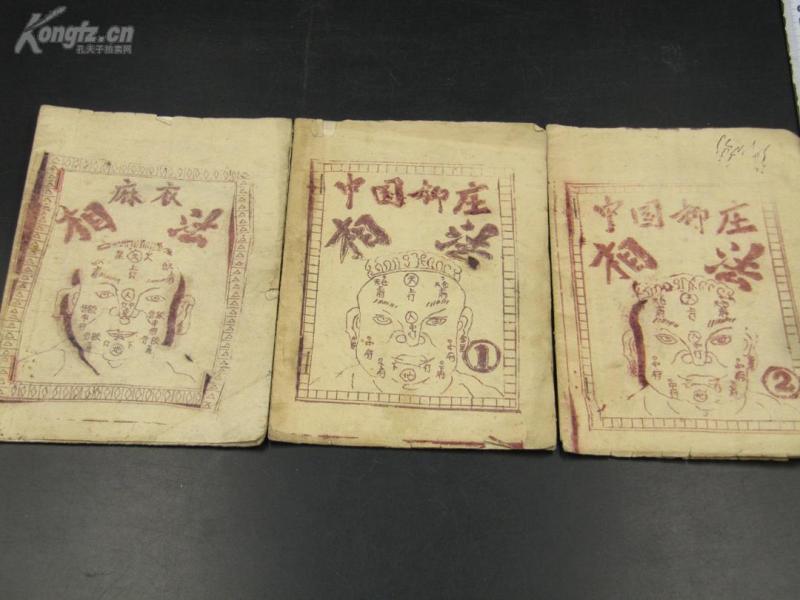 9526 好资料 柳庄 麻衣相法  三册全 大量版画