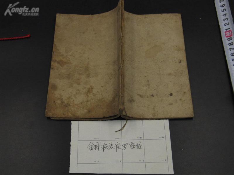 9524  清木刻本 金刚般若波罗蜜经  一册全 少见地方木刻本 版本还行哦