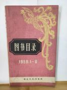 P1523  图书目录·1959-1——6