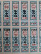 1980年版《四川省棉花票》版票——伍市两  整板  72张