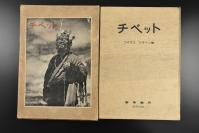 (乙1732)初版限量二千部《チべット》西藏写真集 硬精装1册全 LONTANO TIBET 遥远的西藏 意大利摄影师、人类学家、作家 弗斯科·马莱尼 摄影作品 他试图用相机保存下这些历史古迹,延续人类文明。喜马拉雅山脉 贵族 喇嘛 活佛 寺院 佛像 藏经 唐卡壁画等 1942年