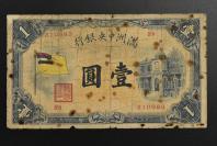 (140616-10)孔网唯一 满洲国五色旗壹圆  满洲 中央银行 31983