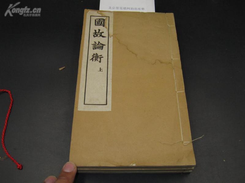 9567民国年间 上海右文社印行 章太炎(章炳麟)著《国故论衡》铅印本线装 上中下三册全