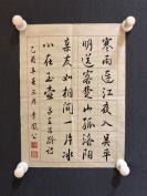 李凤公书法
