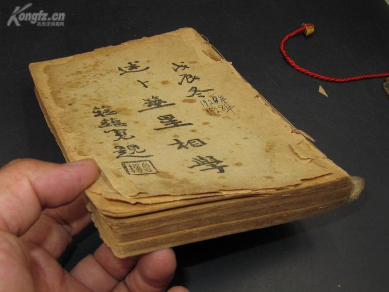 9604民国极少见版本 卜巫 星相大成《卜巫星相学》,品相如图!